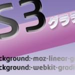 css3-gra