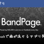 fb_bandpage