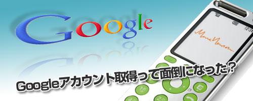 【悲報】 Googleアカウントを新規取得する際、電話がかかってくるようになった模様